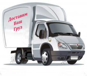Грузовое такси в Минске Грузоперевозки 31-300x263