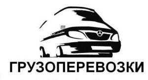 Перевозка личных вещей Грузоперевозки 8-1-300x163